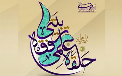 فراخوان ثبتنام طلاب خواهر مشهدی در حلقه علمی «فقه تربیتی»