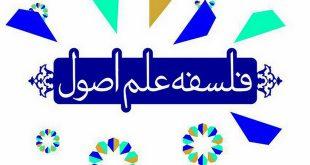 پیرامون فلسفه اصول فقه، با نگاهی بر آرای محقق اصفهانی