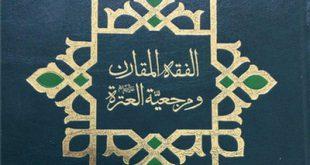 الفقه المقارن و مرجعیه العتره علیهمالسلام فی الفقه المذاهب الاسلامی