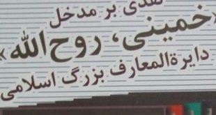 بررسی شش اشتباه «دایرةالمعارف بزرگ اسلامی» درباره تالیفات امام خمینی