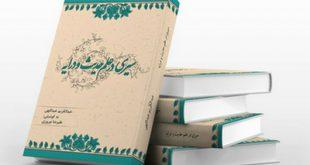 «سیری در علم حدیث و درایه » روانه بازار نشر شد