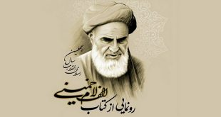 «الف لام خمینی»، امام را باید تازه شناخت