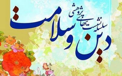 سلسله نشستهای پژوهشی «دین و سلامت» در مشهد