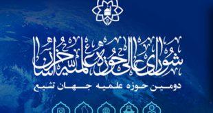 پایگاه اینترنتی «شورای عالی حوزه خراسان» راه اندازی شد