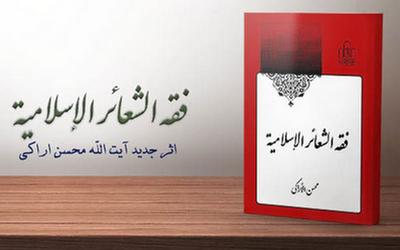 در ایام سوگواری اباعبدالله حسین(ع)، «فقه الشعائر الإسلامیة» منتشر شد