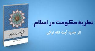 «نظریه حکومت در اسلام» به بازار نشر آمد