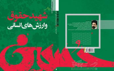 «شهید حقوق و ارزشهای انسانی» توسط سیدجواد ورعی مکتوب شد