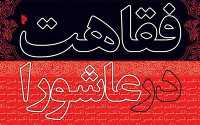 «فقاهت در عاشورا» کتاب تازه محمد سروش محلاتی