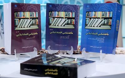 رونمایی از کتاب «مأخذشناسی اقتصاد اسلامی»/ گردآوری ۱۲۶۰۰ منبع برای محققان