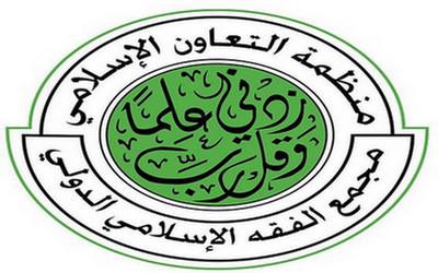 مدینه؛ میزبان بیست وسومین کنفرانس مجمع جهانی فقه اسلامی