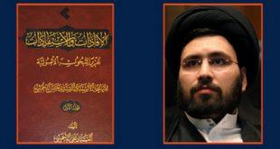 انتشار جلد دوم تقریرات «درس خارج اصول سیدحسن خمینی» به قلم سیدعلی خمینی