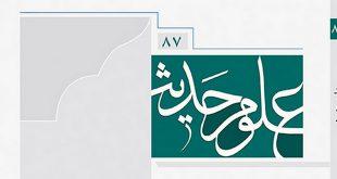 از «روایات طبی؛ تبار و اعتبار» تا «واکاوی اندیشه علامه مجلسی در تحلیل روایات تاویلی آیات قرآن»
