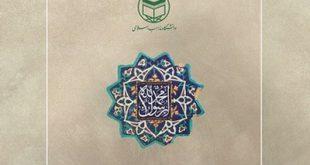 «درآمدی بر مبانی وحدت اسلامی، فرصتها و چالشها» تألیفی جدید از رئیس دانشگاه مذاهب اسلامی