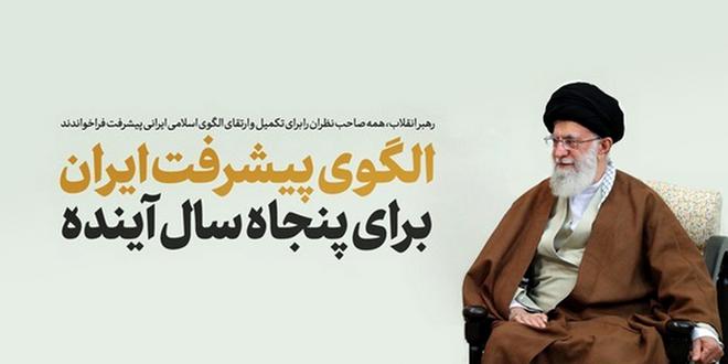 فراخوان رهبر انقلاب برای تکمیل و ارتقای پایه اسلامی الگوی پیشرفت ایران در ۵۰ سال آینده