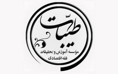 برگزاری دوره «فقه معاملات جدید» در مؤسسه طیبات