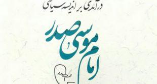 اثر مستقل در باب منظومه فکر سیاسی امام موسی صدر