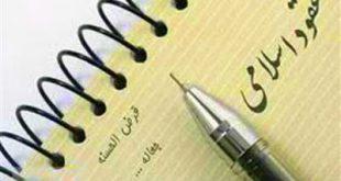 حاشیهای بر نامه اخیر منتقدان طرح جامع بانکداری/ وهاب قلیچ
