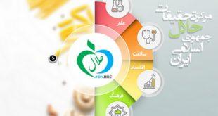 فراخوان طرحهای تحقیقاتی «حلال» در حوزه فرآوردههای سلامت محور