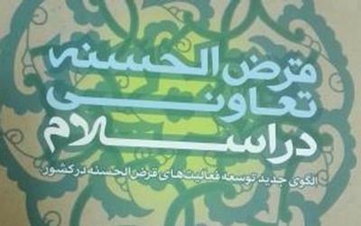 قرضالحسنه تعاونی در اسلام: الگوی جدید توسعه فعالیتهای قرضالحسنه در کشور
