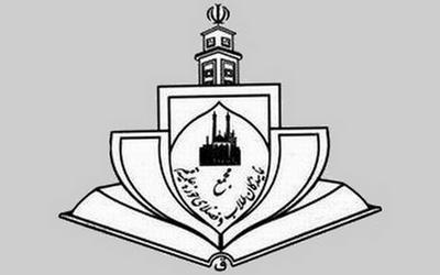 بیانیه مجمع نمایندگان طلاب پیرامون نامه آیتالله یزدی به آیتالله العظمی شبیری زنجانی
