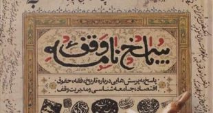 «پاسخنامه وقف» از سوی انتشارات آستان قدس رضوی منتشر شد