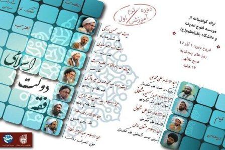 دوره آموزشی «فقه دولت اسلامی» در اصفهان برگزار میشود