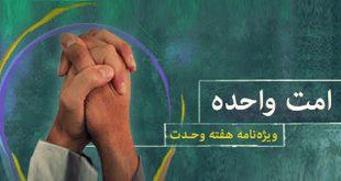 ویژهنامه اینترنتی «امت واحده» به مناسبت هفته وحدت