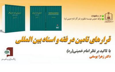 «قرارهای تأمین در فقه و اسناد بینالمللی با تأکید بر نظر امام خمینی مکتوب شد