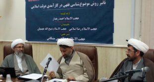 لزوم موضوع شناسی تخصصی و کمک به کارایی دولت اسلامی