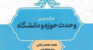 «درآمدی بر وحدت حوزه و دانشگاه» به قلم محمدرضایی مکتوب شد
