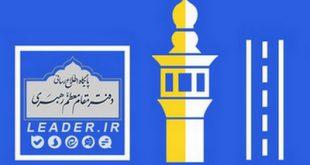 فتوای جدید آیتالله خامنهای درباره مسافت شرعی