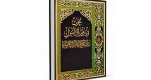 «اصول صدر»، ترجمه جدید از کتاب «بحوث فی علم الاصول»