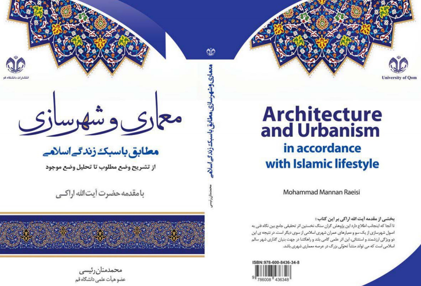 معماری و شهرسازی مطابق با سبک زندگی اسلامی