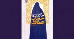 محدوده مسئولیت حکومت اسلامی در حوزه حجاب تا کجاست؟