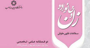 انتشار نخستین شماره دوفصلنامه «مطالعات فقهی حقوقی زن و خانواده»