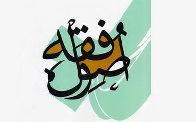 آیا مشکل اصول فقه، نداشتن روز بزرگداشت است؟!/ علی شیاسی