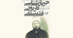 چرا فقه سلفی بر سرزمینهای اسلامی سایه افکنده است؟