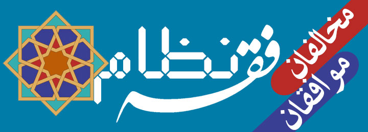 http://ijtihadnet.ir/wp-content/uploads/2019/01/image_2019_1_5-13_38_10_893_W8g.jpg