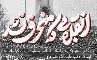«انقلابی که منحرف نشد»؛ نگاهی به «ویژگیهای انقلاب اسلامی و تفاوت آن با دیگر انقلابها»