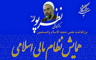 بزرگداشت مقام علمی «حجتالاسلام نظرپور» در همایش «نظام مالی اسلامی»