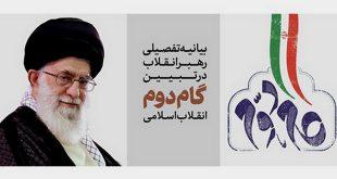 مرور سریع بیانیه «گام دوم انقلاب»