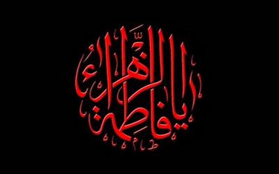 اسناد سابقه 1400 ساله عزاداری حضرت زهرا (س)/ محمدباقر پوسانی