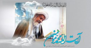 پیام تسلیت مراجع و علما در پی درگذشت «فقیه نگهبان»/ در حال بروز رسانی