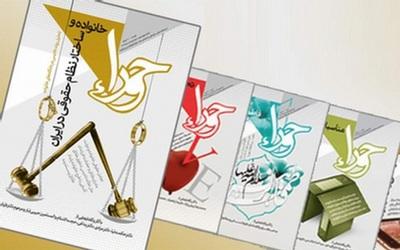 «خانواده و ساختار نظام حقوقی در ایران» در شماره 49 نشریه حوراء