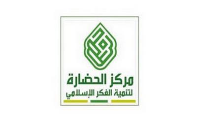 با فعالیتهای «مرکز الحضارة لتنمیة الفکر الإسلامی» آشنا شوید