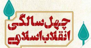 مروری بر روابط روحانیت_حکومت