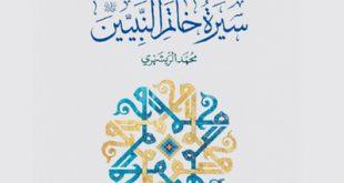 «سیرة خاتم النبیین(صلیاللهعلیهوآله) در چهار مجلد منتشر شد