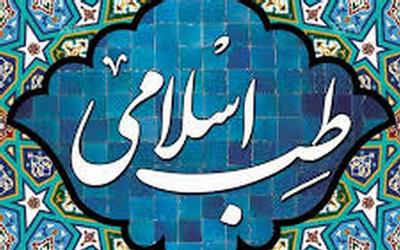 سراب طِبّ اسلامی/ علی خِردمردی