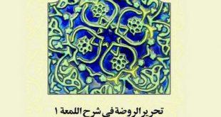 ویراست جدید کتاب «تحریرالروضه فی شرح اللمعه» منتشر شد