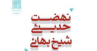 نگاهی به نهضت شیخ بهائی در حوزه علم حدیث